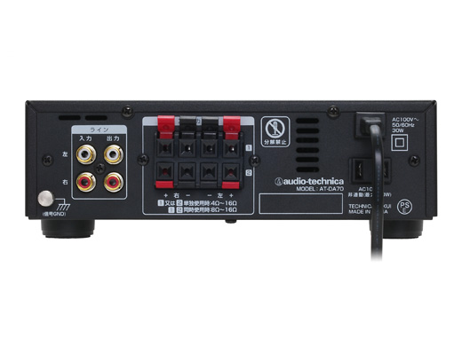 デジタルパワーアンプ / AT-DA70