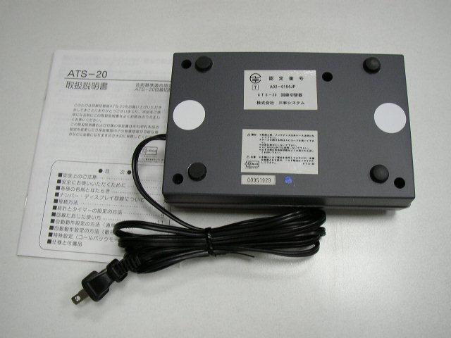 2回線切替器 / ATS-20(U)